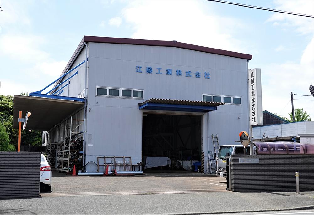 江藤工業㈱