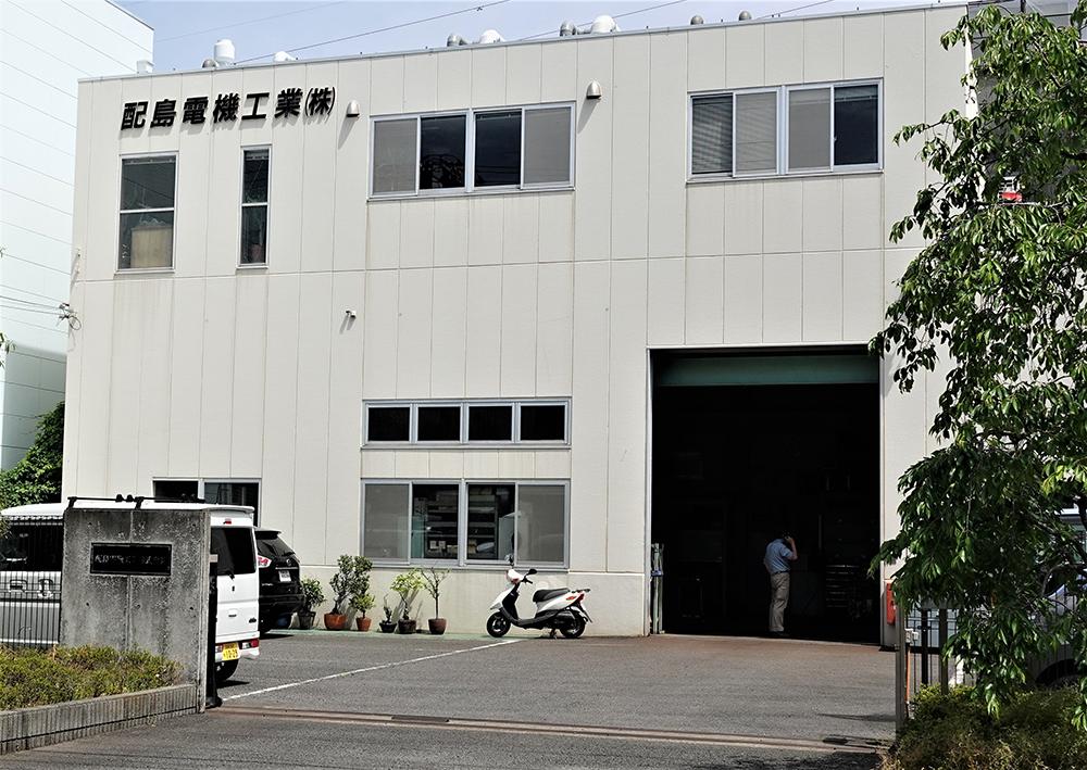 配島電気工業株式会社