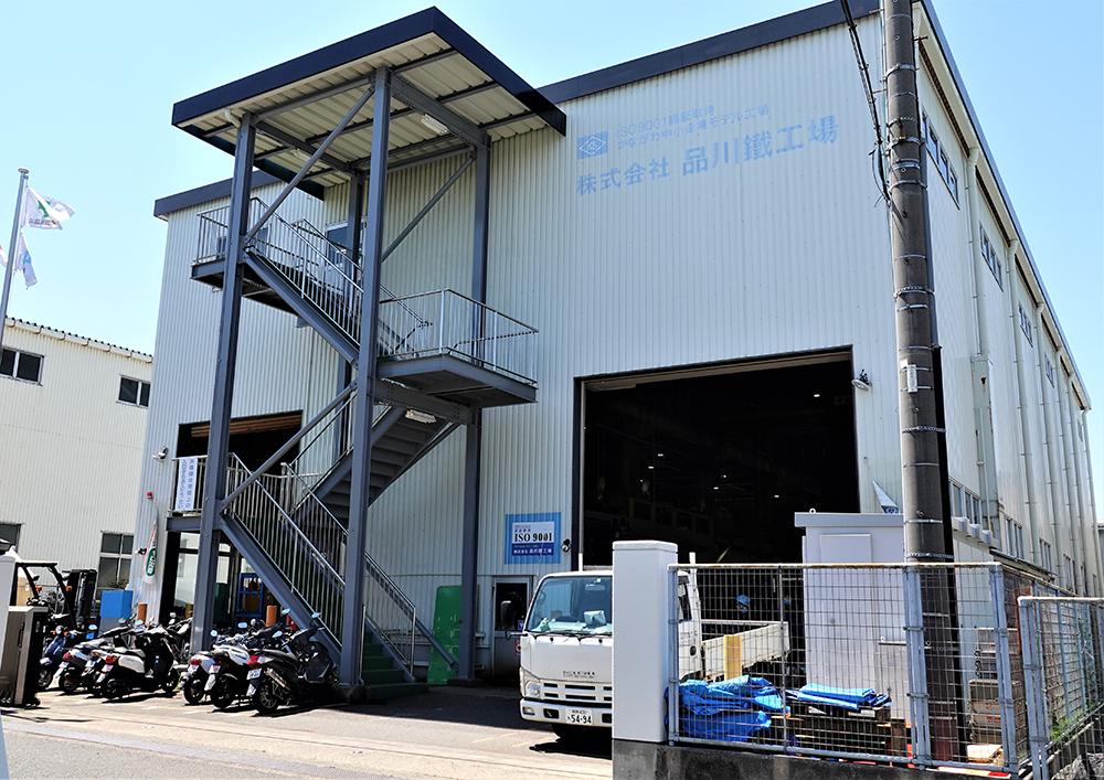 品川鐵工場