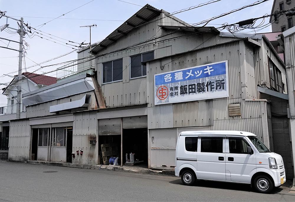 ㈲飯田製作所