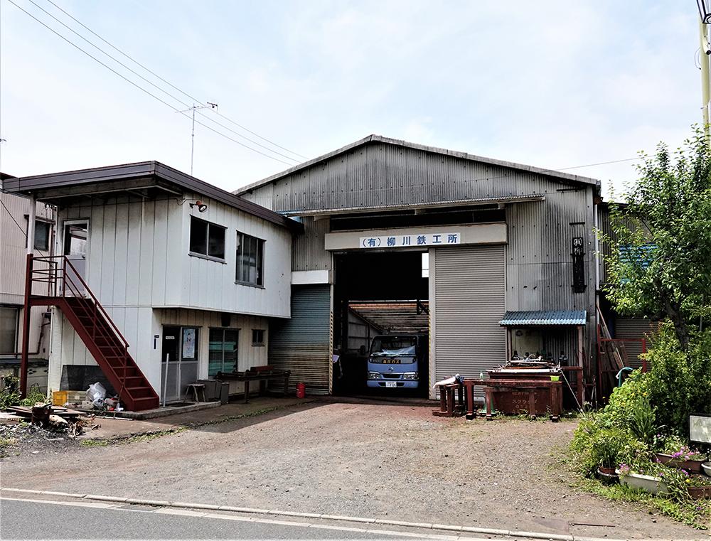 ㈲栁川鉄工所