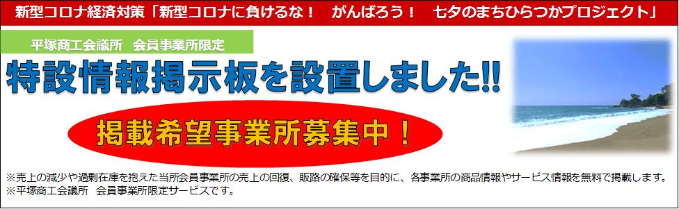 平塚 新型 コロナ