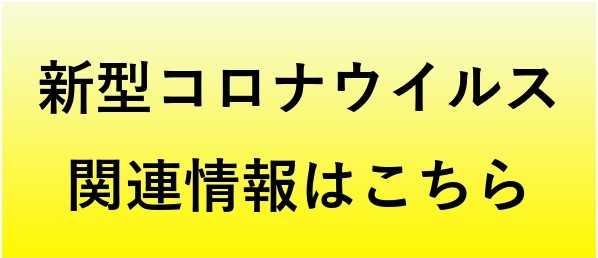 平塚 市 コロナ 給付 金