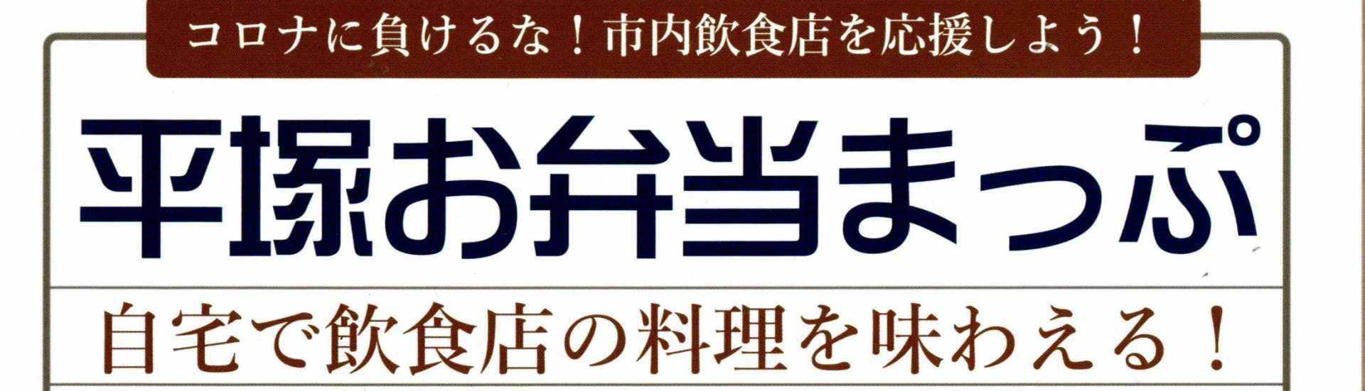 平塚 市 コロナ 感染 人数